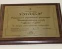 Диплом За заслуги перед городским сообществом