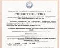 Свидетельство о внесении записи в Единый государственный реестр юридических лиц о юридическом лице, зарегистрированном до 1 июля 2002 года