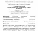Свидетельство о государственной регистрации общественного объединения