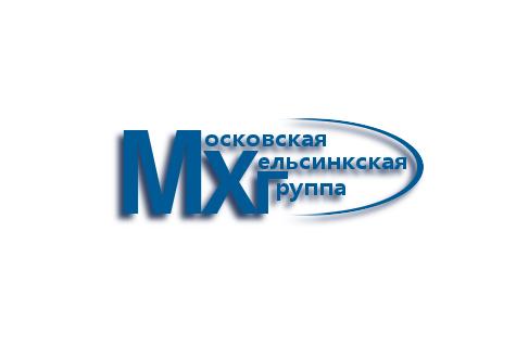 Московская Хельсинкская Группа