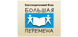 Благотворительный фонд «Большая перемена»