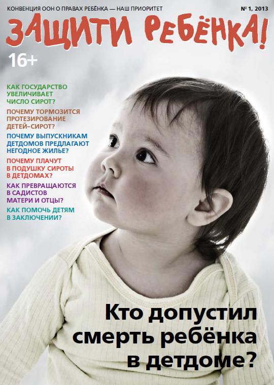 № 1, 2013