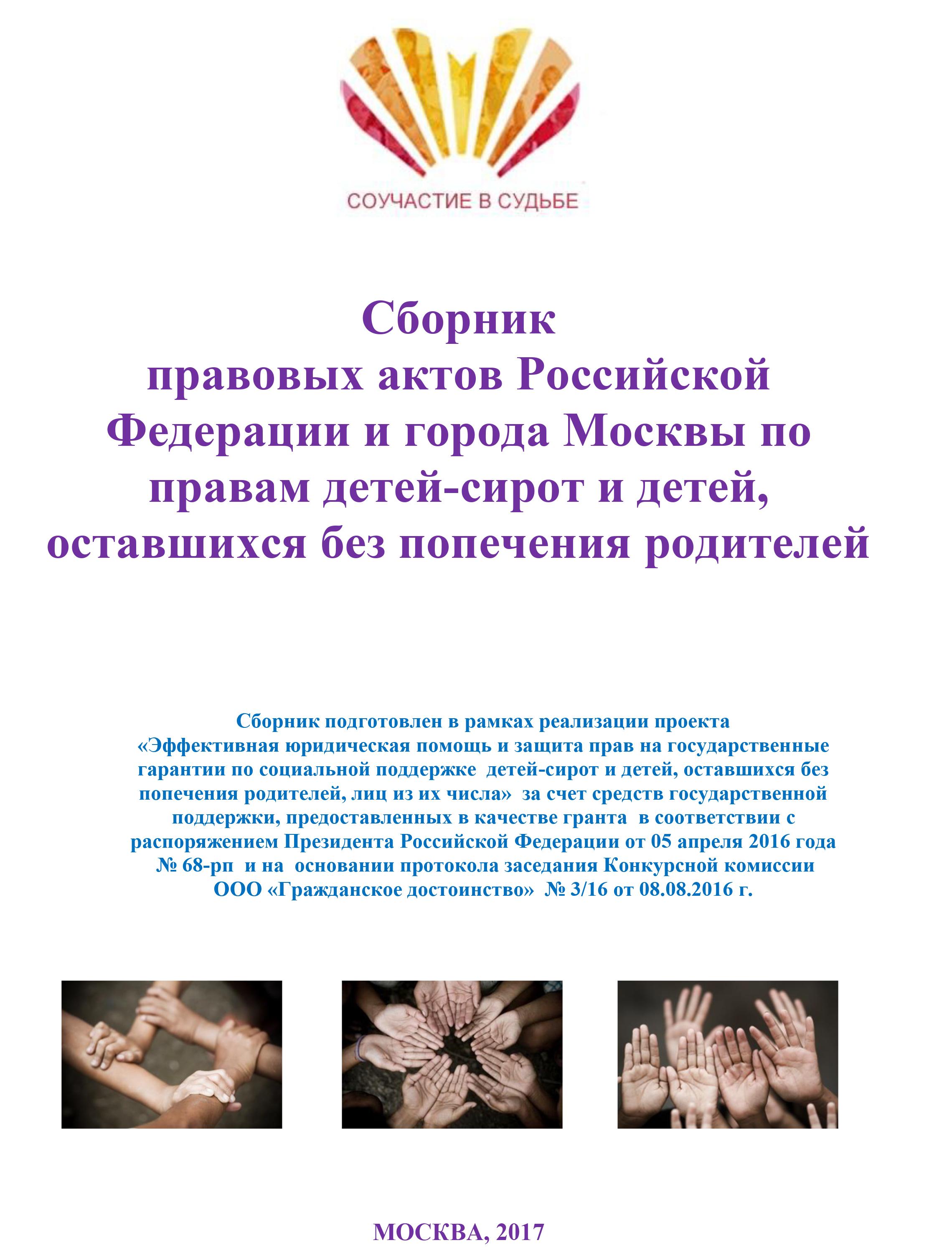 Титульный лист сборника правовых актов