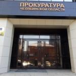news-prokuratura-chelyabinskoi-oblasti