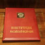 news-konstituziya-rf