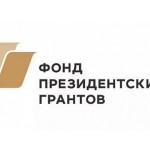 news-fond-presidentskih-grantov