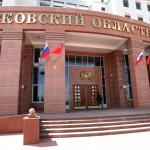 news-moskovskii-oblastnoi-sud