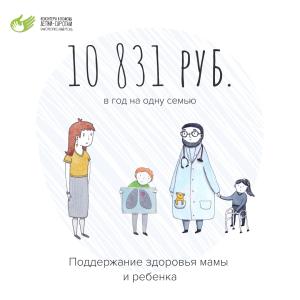 10-831-rub.2303