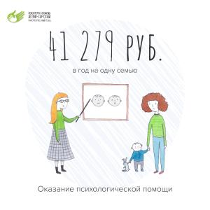 41-279-rub.2313
