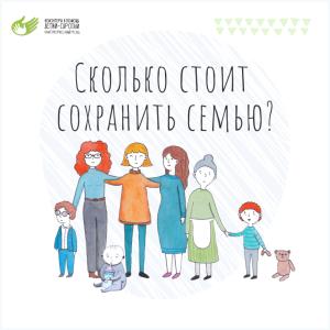 skolko-stoit-sohranit-semyu_2312