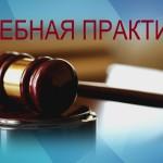 news-sudebnaya-praktika
