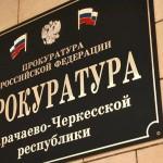 news-prokuratura-karachaevo-cherkesskoi-respubliki